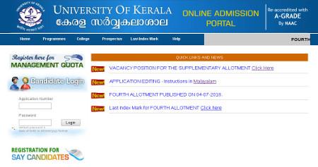 Kerala University Degree Supplementary Allotment Result 2018