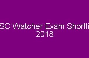 PSC Watcher Shortlist / Watcher exam result