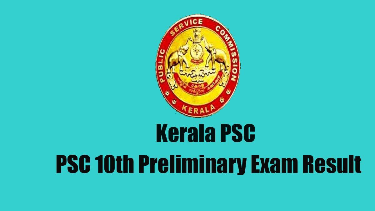 PSC 10th Level Preliminary Exam Result - PSC Short List
